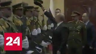 Арабы восхищены Путиным, поднявшим фуражку военного из почетного караула - Россия 24