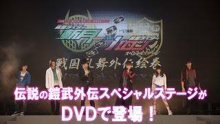 DVD『「仮面ライダ...