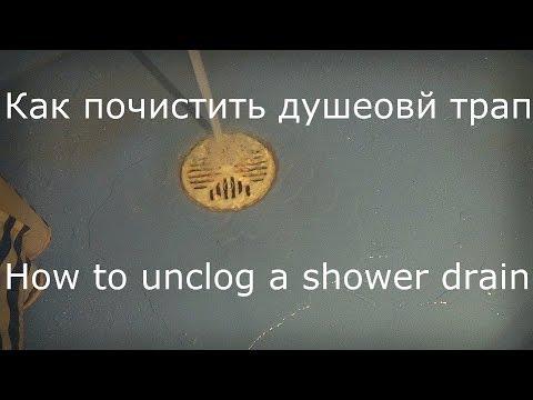 Как почистить трап в душе видео