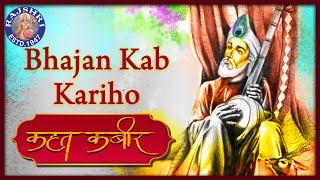 Bhajan Kab Kariho With Lyrics & Meaning - Kabir Song | Kahat Kabir | Popular Kabir Bhajan