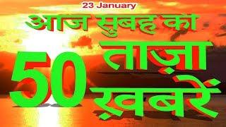23 January | आज सुबह की 50 ताज़ा ख़बरें | Morning News | Speed News | Nonstop News | Mobilenews 24.