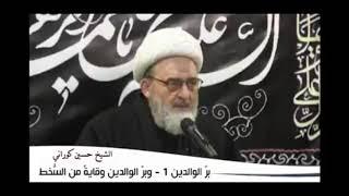 عمل مهم وسهل لقضاء جميع الحوائج من توصيات آية الله الشيخ بهجت | الشيخ حسين كوراني