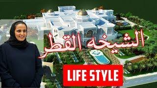 Princess of Qatar Sheikha Al Thani Lifestyle 2018 - Al Mayassa bint Hamad bin Khalifa Al Thani !!!