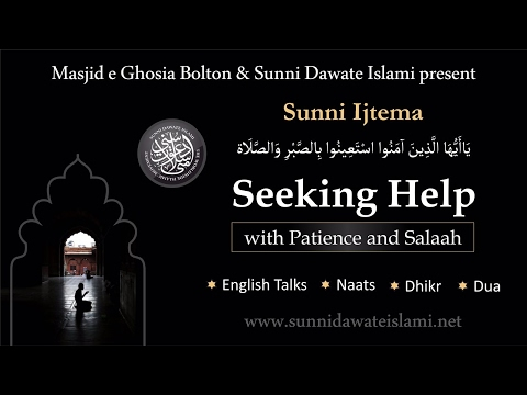Seek Help with Patience and Salaah