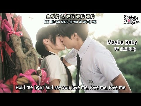 Bii (畢書盡) - Maybe Baby (Miss in Kiss OST) [English subs + Pinyin]