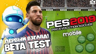 PES Mobile 2019 beta test | ПЕРВЫЙ ВЗГЛЯД НА..