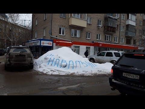 Навальный против снега в Новосибирске // Новости «НТН24»