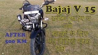 Bajaj V 15   Buy OR Not   2017  VIKRANT 150 cc Real review all technical specifications After 500 km