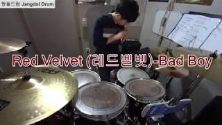 Red Velvet(레드벨벳)-Bad Boy / 짱돌드럼 Jangdol Drum (드럼커버 Drum Cover, 드럼악보 Drum Score)