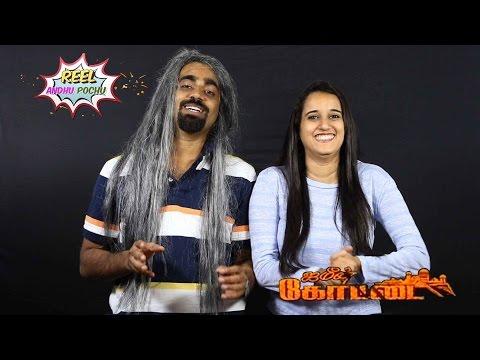 Reel Anthu Pochu | Episode 4 |  Jameen Kottai | Old movie review | Madras Central