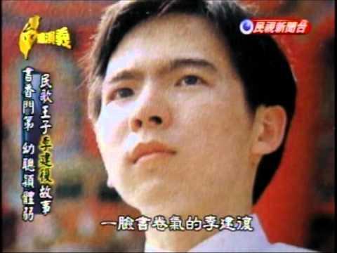 臺灣演義:李建復‧故事(1/4) 20121014 - YouTube