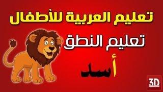 تعليم اللغة العربية للاطفال - تعليم الاطفال النطق
