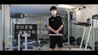 영영헬스 - 3대측정