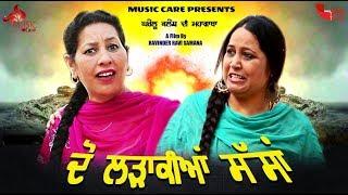 2 ਲੜਾਕੀਆ ਸੱਸਾਂ (FULL HD)    New Punjabi Full Movie Clip 2019    Comedy Funny Movies 2019