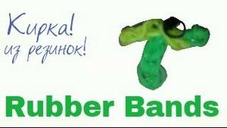 Кирка Из Резинок Rubber Bands | урок 1#