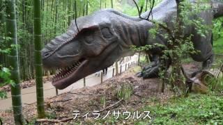 ティラノサウルスやトリケラトプスなど20体を展示 みろくの里にダイナソーパーク