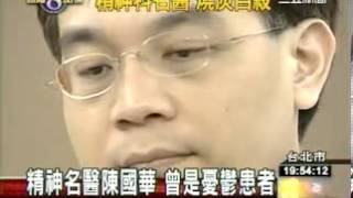 20050926三立新聞-精神科醫師陳國華憂鬱症服用抗憂鬱藥物,燒炭自殺身亡 SD)