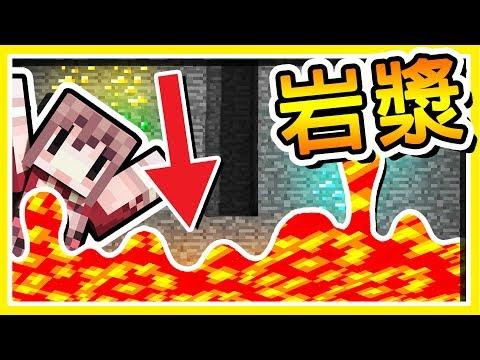 Minecraft 如果麥塊變成 2D !! 真男人就該往下挖礦 !! | 小心下面都是岩漿 !!