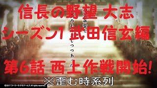 #06 実況 信長の野望 大志 武田信玄編 Season1