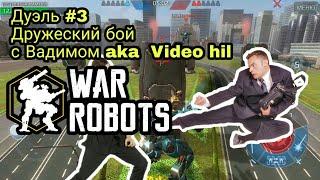 Дуэль с video hil #3. War Robots