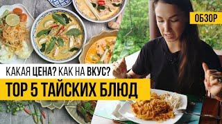 Тайская кухня. Топ 5 блюд. Цена и Вкус. Что попробовать в Таиланде?