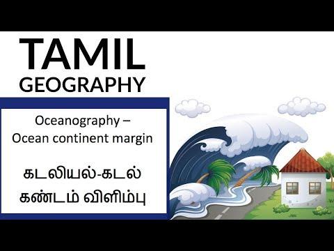 Tamil - Oceanography- Ocean continent margin  கடலியல்-கடல் கண்டம் விளிம்பு TNPSC UPSC Tamilnadu exam