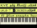 Download LESSON-7 | Seer Yesu Naadhanukku | CHORDS PRACTICE | Tamil Keyboard Class Song NOtes | KVE MUSIC MP3 song and Music Video