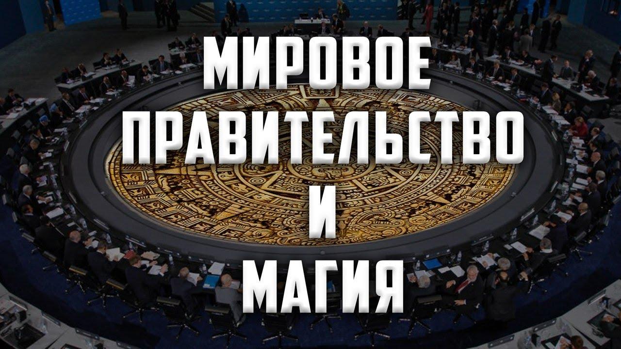 Мировое правительство и магия