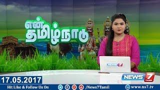 En Tamil Nadu News 17-05-2017 – News7 Tamil News