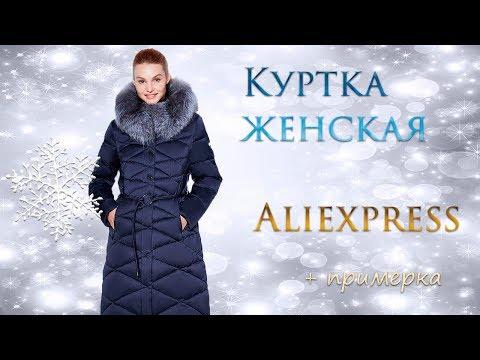 Куртка женская с Примеркой Алиэкспресс