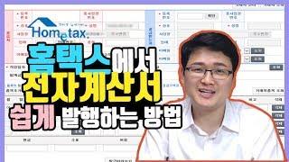 홈택스로 전자계산서(면세) 발급하는 방법 ㅣ 세테크TV
