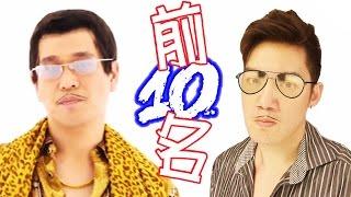 前10名洗腦歌曲~查理導演