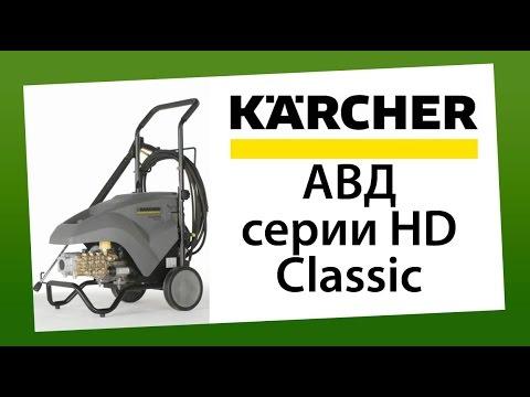 Мойка высокого давления Karcher HD 5/12 C - YouTube