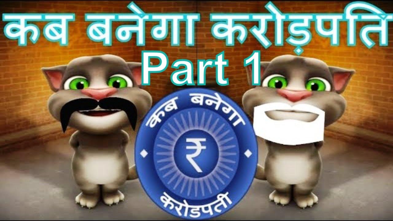 True Story of Talking Tom & Kab Banenge Crorepati Part 1- ये बिलकुल सही जवाब है