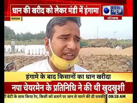 Protest In Markets: धान खरीद को लेकर मंडी में हंगामा | India News Haryana