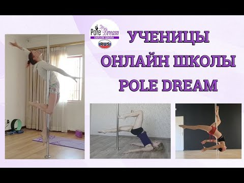 Ученицы онлайн школы танца на пилоне Pole Dream