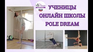 Ученицы онлайн школы танца на пилоне Pole Dream