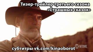 Тизер-трейлер третьего сезона «Страшных сказок» (Penny Dreadful) с русскими субтитрами