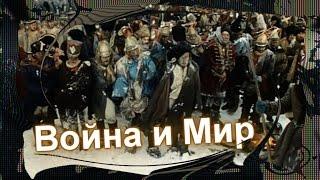 Х\Ф - Война и Мир - Отрывок из 1-ой серии-Андрей Болконский.