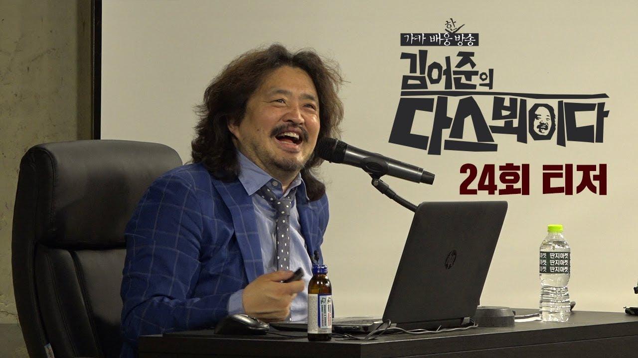 티저-김어준의-다스뵈이다-24회