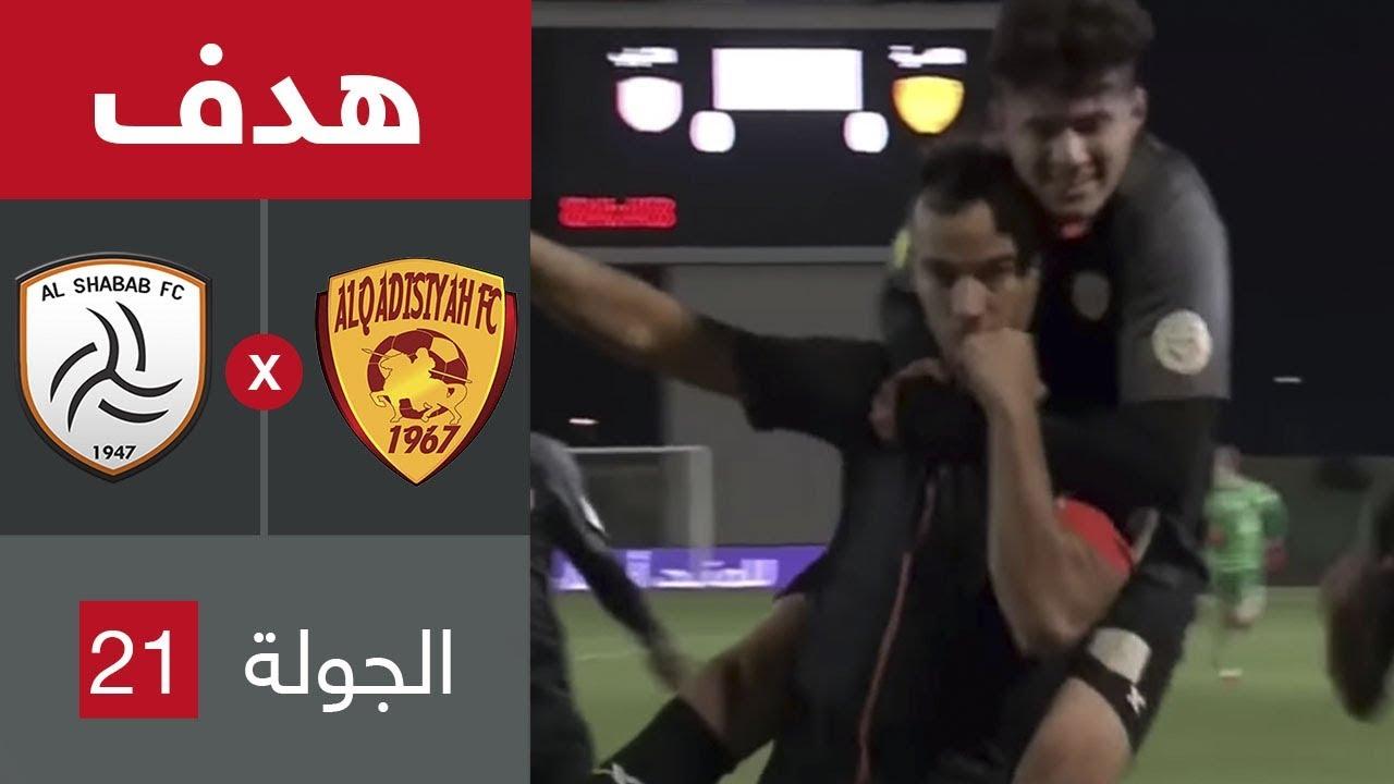هدف الشباب الأول ضد القادسية (جمال الدين بلعمري) في الجولة 21 من دوري كأس الأمير محمد بن سلمان