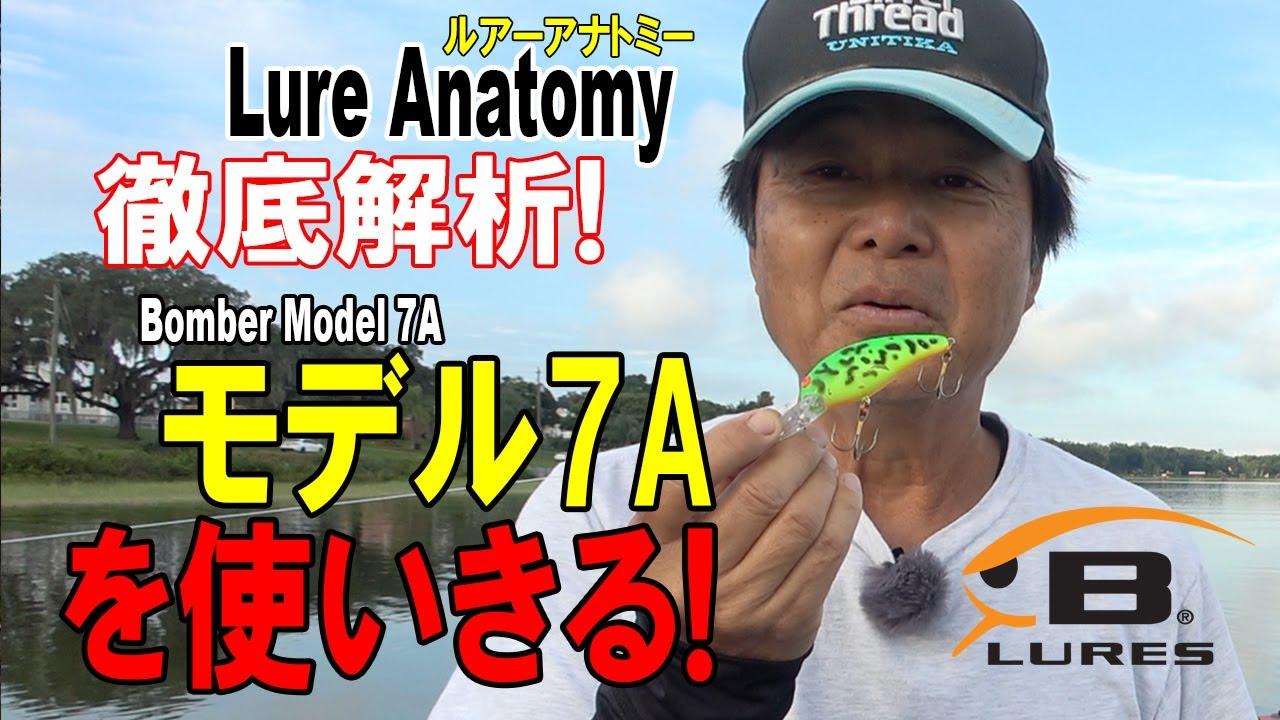 【ヒロ内藤流バス釣り】徹底解析モデルA 7Aを使い切る!【ボーマー社 クランクベイト】