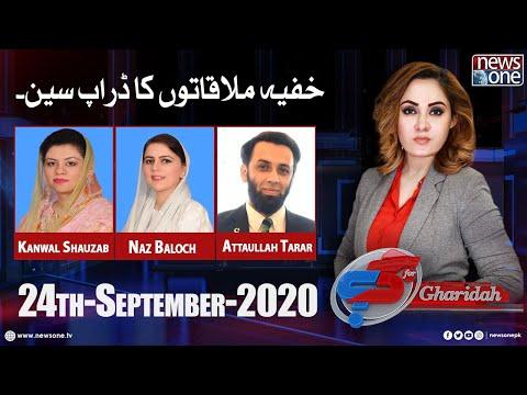 G for Gharida - Thursday 24th September 2020