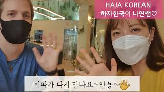 [하자한국어] 수업일기_KOREAN LESSON DIARY♡ 1-1