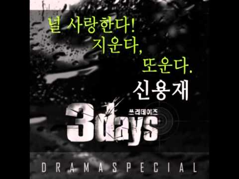 4Men (Shin Yong Jae) - Love You, Erase You, Cry Again (Three Days OST) [Mp3/DL]