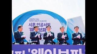 20191213 경기도, 시흥시에 전국 최대 수도권 해…