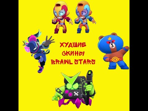 ТОП 7 ХУДШИХ СКИНОВ BRAWL STARS