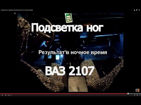 Тюнинг ВАЗ 2107 Подсветка ног передних пассажиров своими руками смотреть в хорошем качестве