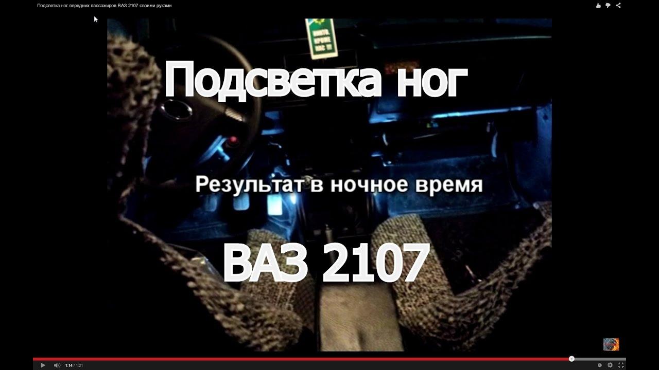 Тюнинг ВАЗ 2107 Подсветка ног передних пассажиров своими руками
