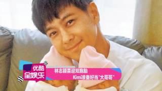 林志穎喜迎雙胞胎 Kimi準備好當 大哥哥  151206
